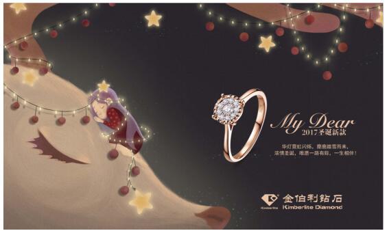 """金伯利钻石2017年""""My Dear""""系列圣诞珠宝如期而来 为爱加温"""