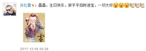 孙红雷晒照庆祝黄磊生日 发的又是自己照片!