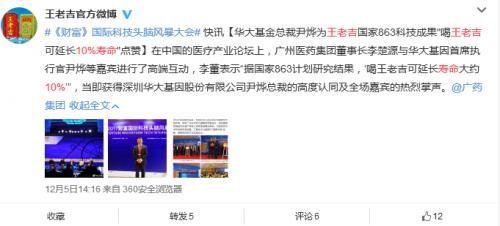 广药董事长:喝王老吉可延长10%寿命