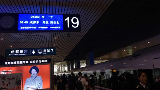 西成高铁正式开通 全程4小时穿越秦岭隧道时能看电影