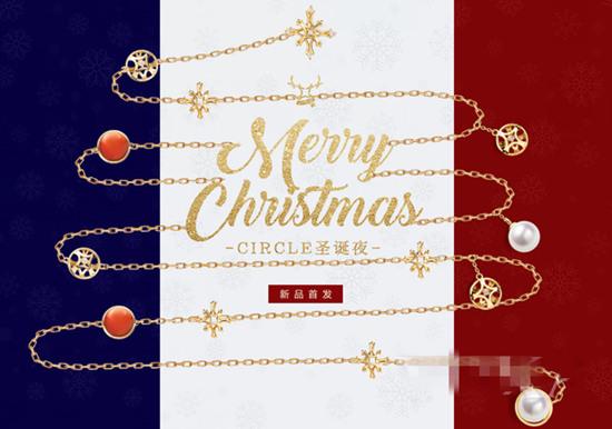 """体验法式优雅 CIRCLE珠宝品牌推出全新""""圣诞夜""""系列"""