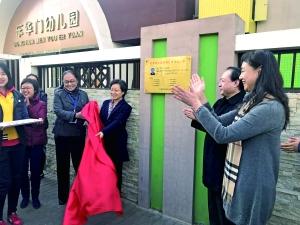 北京835名幼儿园责任督学上岗 随时进园督导
