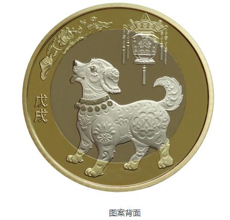 2018年狗年生肖纪念币全国将发行3.5亿枚