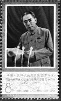 中国邮票上的周恩来总理