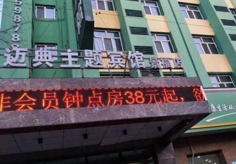 黑龙江一宾馆现针孔摄像头 负责人表示不是酒店安装