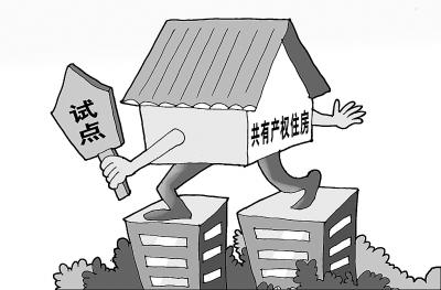 上海共有产权房申请条件