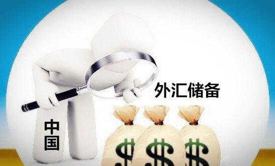 中国外汇储备呈增长态势 连续第10个月上升
