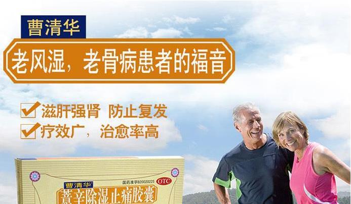 医生们集体揭底莎普爱思、曹清华:虚假医药广告要狠狠查