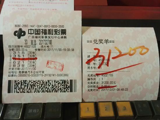鹿寨资深彩民中福彩3D大奖三万余元