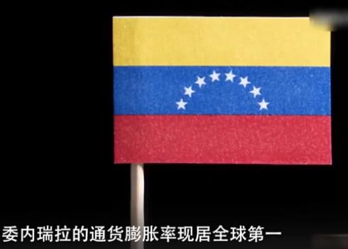 人民币计价石油之后,委内瑞拉又发行数字货币,这次能成吗?