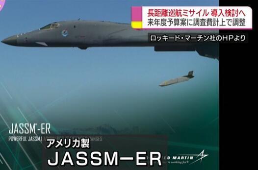 """日本向美求购射程500公里导弹 意在""""防卫""""钓鱼岛"""