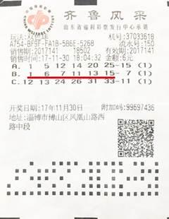 """山东彩民中双色球18万元 """"没奢望太多"""""""