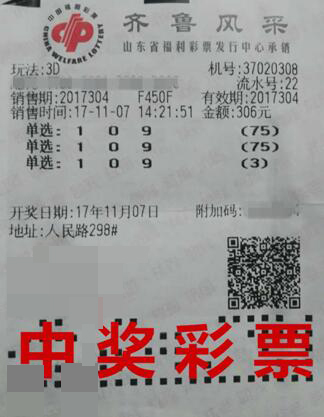 青岛彩民倍投福彩3D喜获15.3万元奖金