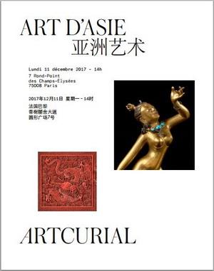 2017亚洲艺术拍卖会