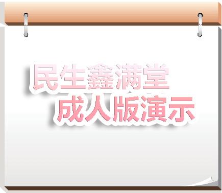 2018年民生人寿鑫满堂年金保险分红型怎么样?