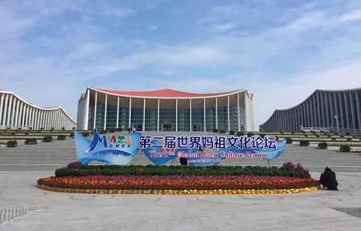 第二届世界妈祖文化论坛盛大开幕 华昌珠宝携文化精品参展