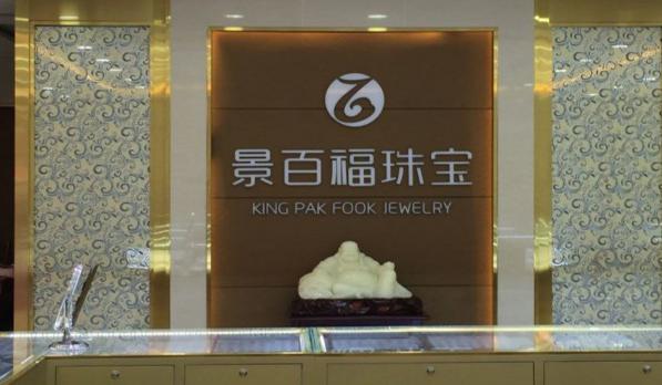 景百福珠宝正式牵手豫豪珠宝 山东运营中心开门迎客