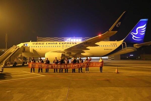 华夏航空顺利接收第三架空客A320型私人飞机