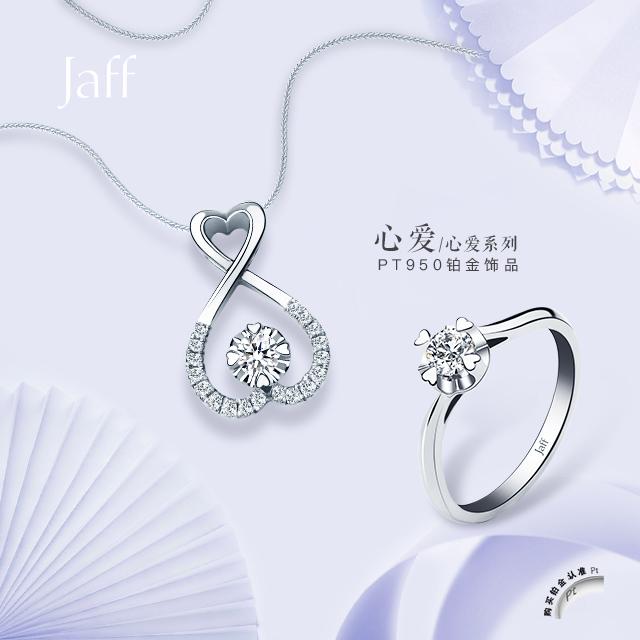 捷夫珠宝【心爱】系列套装美钻:遇到你就是我一辈子的爱情