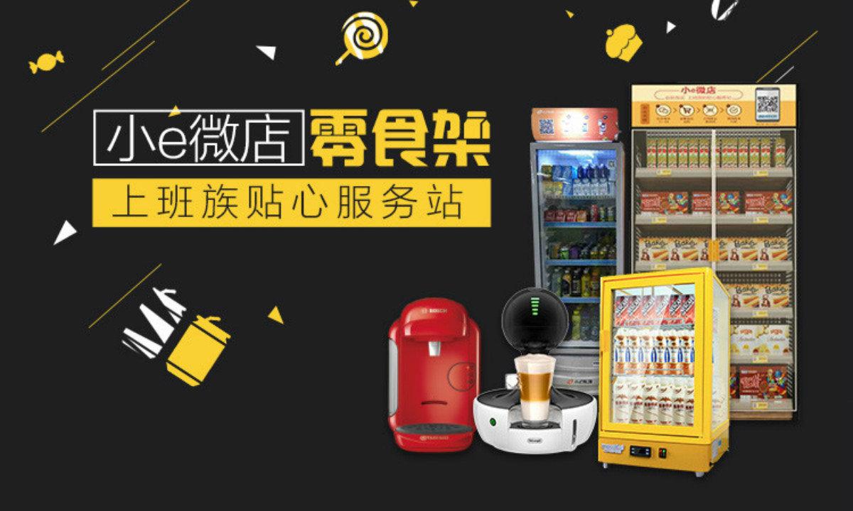 办公室无人货架小e微店宣布已完成2亿元B轮融资