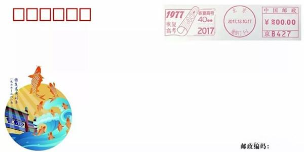 《纪念恢复高考四十周年》纪念封10日正式启用