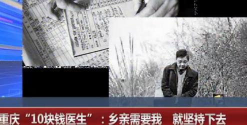 重庆10块钱医生 行医40年不收诊疗费