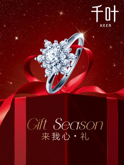 千叶珠宝全新燃雪系列:用永恒璀璨镌刻稍纵即逝的美