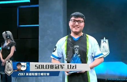Uzi成功卫冕英雄联盟全明星solo赛冠军