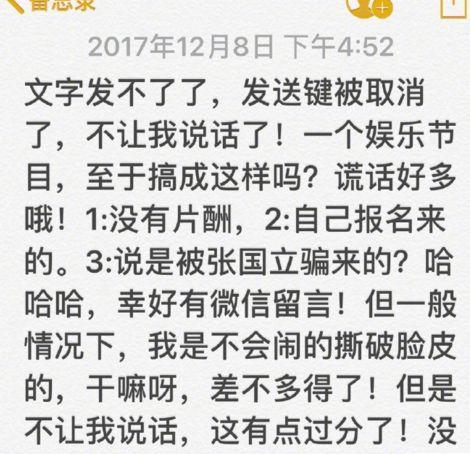 袁立再怼演员的诞生 这节目组有三大谎言!