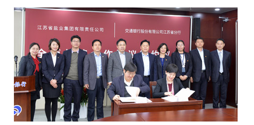 交通银行江苏省分行与江苏省盐业集团全面战略合作