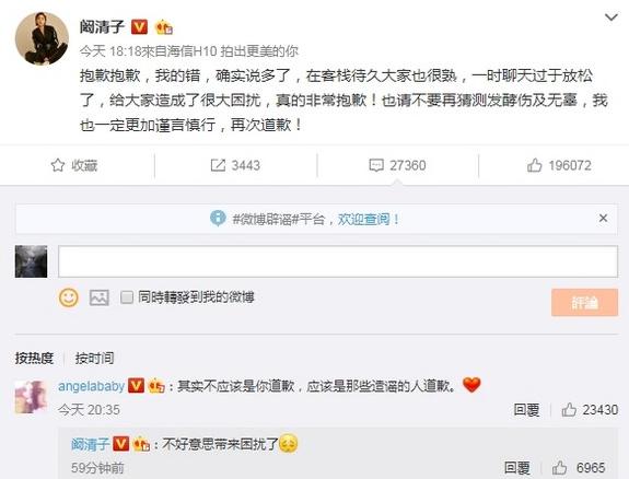 阚清子道歉 baby回应:应该是造谣的人道歉