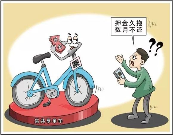 酷骑单车押金难退,中消协:没门!仍有数亿押金必须退还!