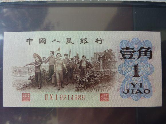 同学收藏一角纸币当传家宝 专家鉴定价值5万元