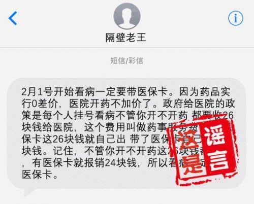 重庆社保公开辟谣:这条消息到处传但不是真的!