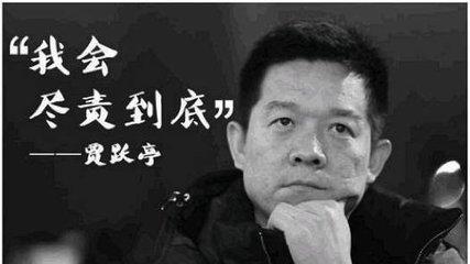 贾跃亭被列为老赖 回国恐遥遥无期