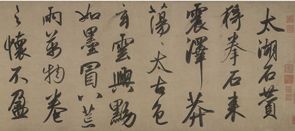 赵孟頫行书二赞二诗卷  故宫博物院藏