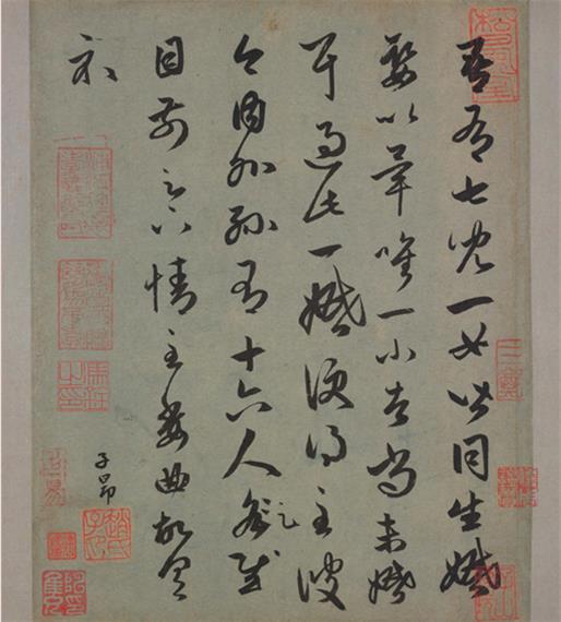 赵孟頫草书临十七帖册页  故宫博物院藏