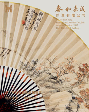 北京泰和嘉成2017年秋季艺术品拍卖会