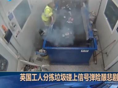 分拣垃圾险酿悲剧 奇怪物品竟突然迸发出火焰