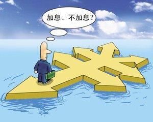 美联储加息如期而至 中国会紧跟加息步伐吗?