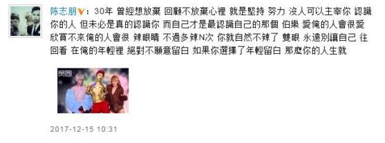 陈志朋回应辣眼造型:欣赏不来俺的人会很辣眼睛