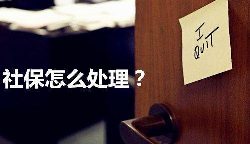 从北京离职社保怎么办-金投保险网