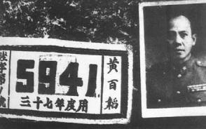 淮海战役黄百韬兵团全军覆灭 国军常胜将军自杀