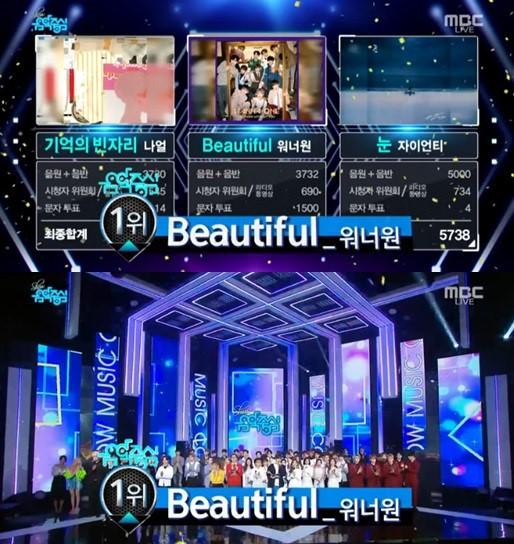 韩国男团WANNA ONE《beautiful》连续四周在音乐节目夺冠