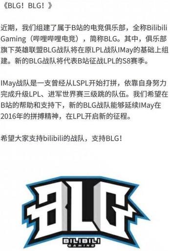 B站宣布成立电竞俱乐部BLG 将在LPL开启新的征程