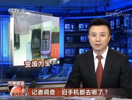 央视调查旧手机去向:1吨手机可提炼150克黄金