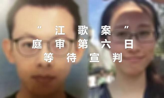 江歌案庭审第六天:陈世峰下跪向江母磕头 检方宣布求刑20年