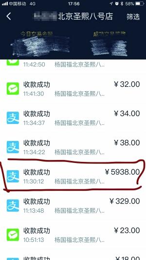 员工收款输错钱 女子吃38元麻辣烫付5938元
