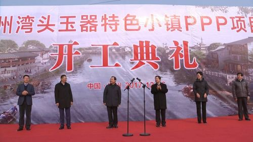 天下玉扬州工源湾头 扬州湾头玉器特色小镇PPP项目正式开工