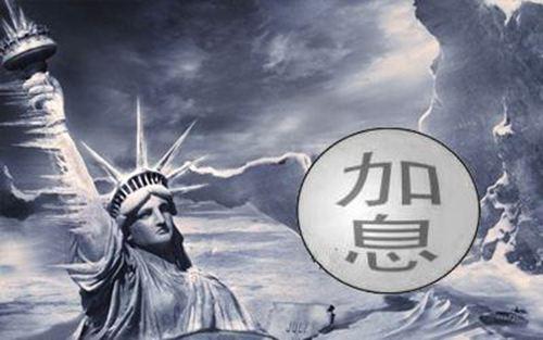 美联储加息携税改剪新兴国家羊毛?